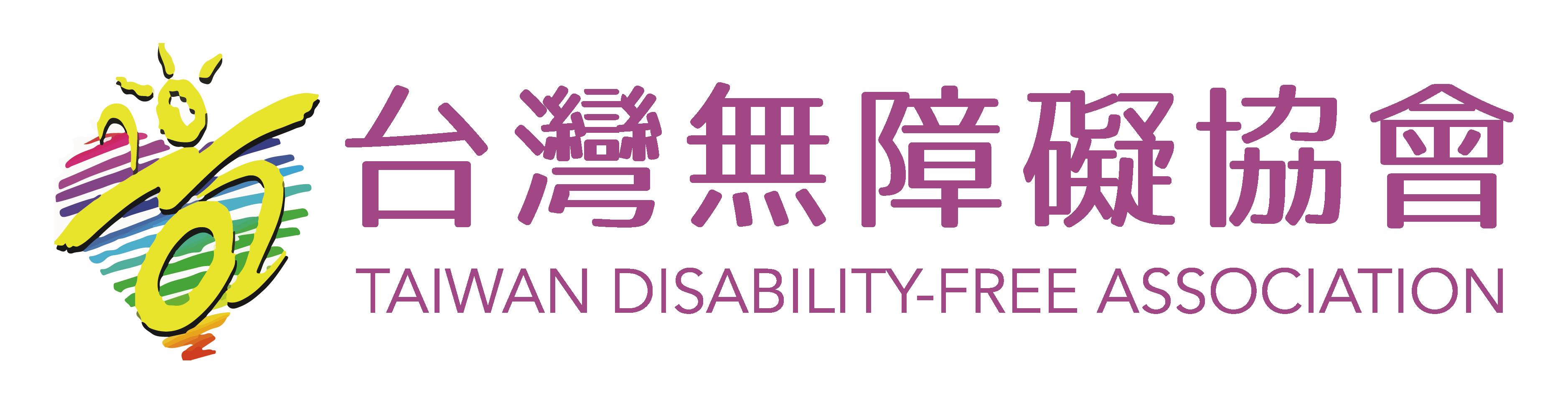 台灣無障礙協會